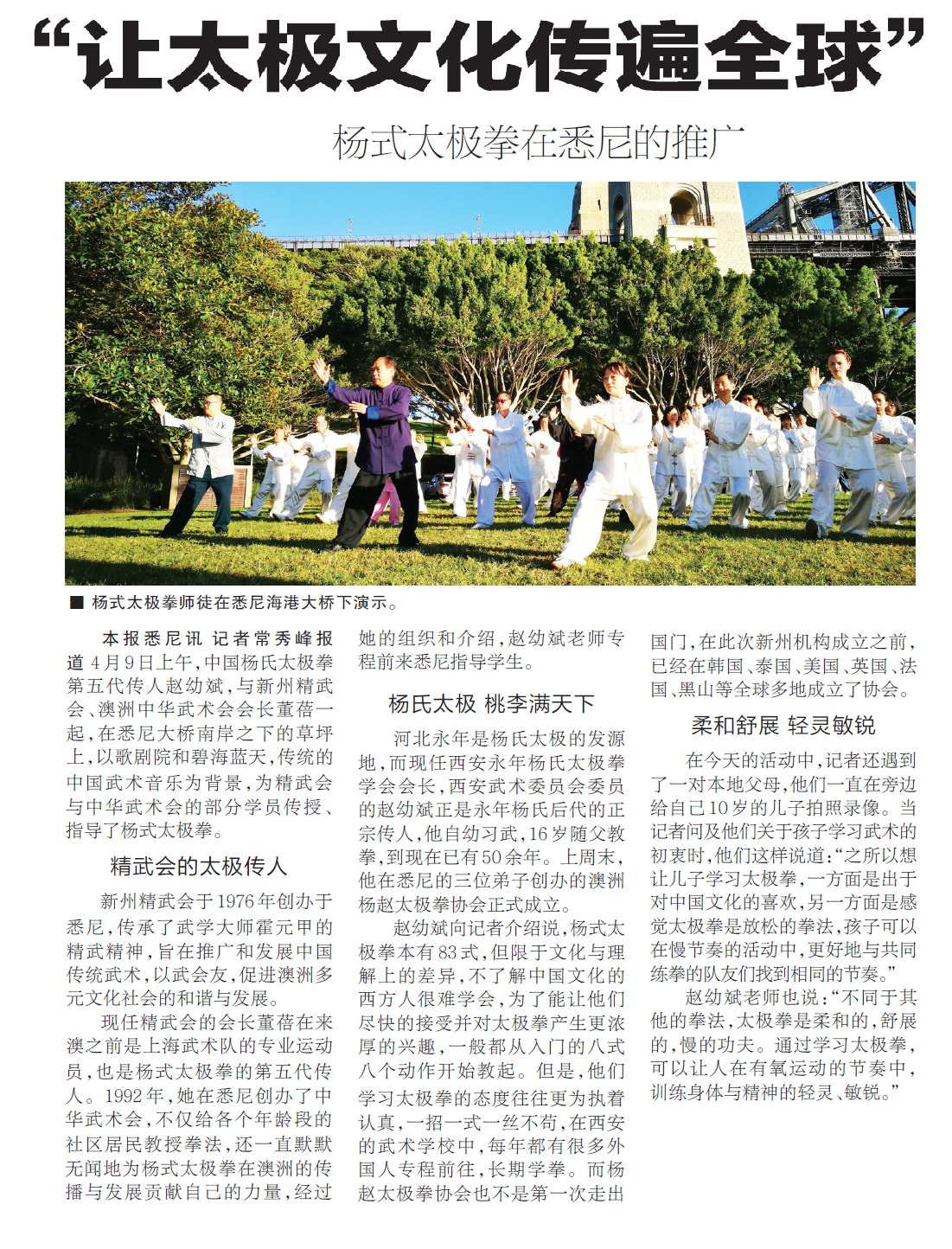 Yang_style_Tai_Chi_in_Sydney_chinese